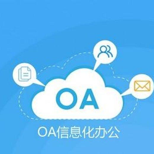 南京oa辦公系統_業內優選OA系統