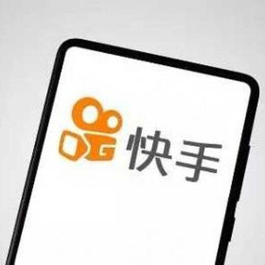 南京快手短視頻代運營價格表,快手短視頻代運營
