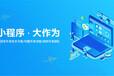 南京小程序搭建外包服务工作室收费
