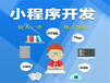 斯点网络小程序搭建,南京小程序开发外包服务公司