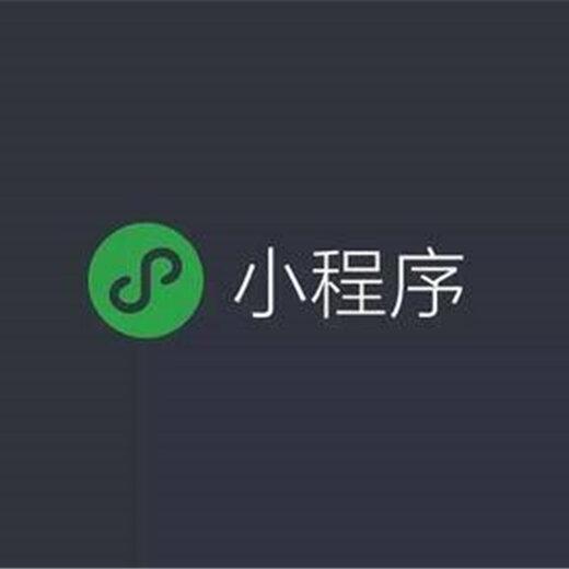 斯點網絡小程序搭建,南京小程序搭建服務平臺有哪些