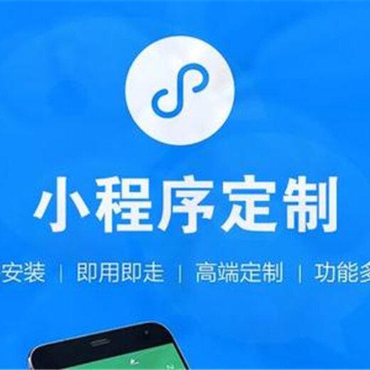 南京小程序搭建一年多少錢,小程序搭建