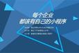 南京小程序定制外包服務公司多少錢,小程序搭建