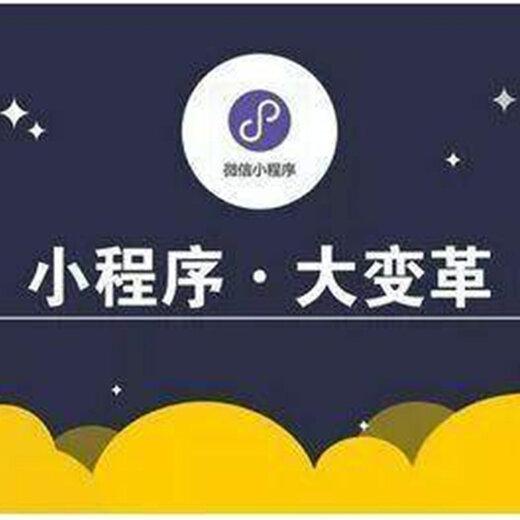 斯點網絡小程序定制,南京小程序搭建外包合同