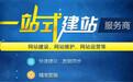 南京企业网站关键词优化公司电话,全网营销推广