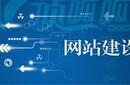 斯點網絡企業建站,南京做網站服務商圖片
