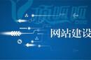 南京網頁設計服務公司多嗎圖片