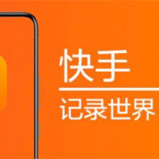 斯點網絡快手代運營,南京快手短視頻代運營外包服務中心