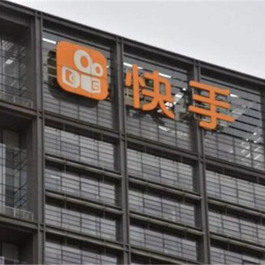 南京快手代運營服務機構哪家好,快手代運營