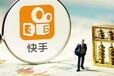 斯點網絡快手代運營,南京快手代運營服務公司哪個好