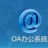 南京专业oa建设推广服务