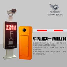 纯车牌识别,停车场收费系统