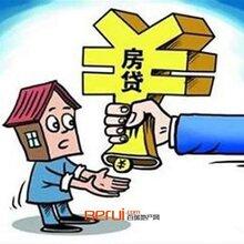 合肥买房办商业贷款需要什么条件?——百瑞地产网