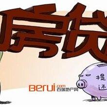 合肥买房公积金贷款如何提前还贷?——百瑞地产网