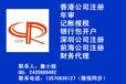 百分百包开户香港公司注册