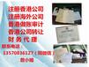 注册香港公司离岸公司包开香港本地账户