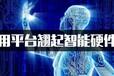 2018北京机器人展-官方发布