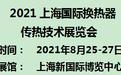 2021上海国际换热器与传热技术展览会