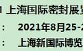 2021上海国际密封产品展览会