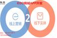 o2o电商系统APP开发解决方案