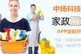 家政服务app开发,您的家庭好帮手