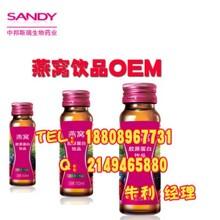多元化配方燕窝胶原蛋白饮品odm优质服务