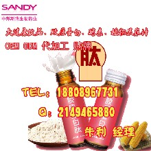 食品饮料加工-50ml瓶装胶原蛋白多肽口服饮品饮料代加工