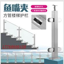 厂家直销山东不锈钢扶手栏杆玻璃护栏楼梯立柱图片