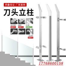 全国定制不锈钢刀头工程立柱围栏护栏商场玻璃楼梯栏杆图片