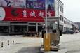 智能道闸系统、蓝帝安防服务周到威县智能道闸