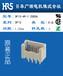 天津广濑代理DF13-4P-1.25DSA米色针座HRS连接器现货