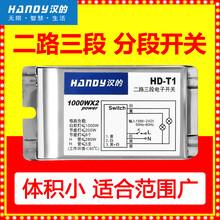 汉的2路3段LED灯饰灯具数码分段遥段器分控分组开关