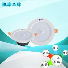 感应筒灯LED嵌入式天花筒灯铜灯洞灯坎灯5W感应灯帆海品牌
