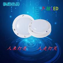 声控灯具LED小3W6W智能感应灯具帆海品牌厂家直销