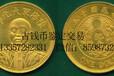 抚州古钱币鉴定交易中心