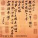 福州字画鉴定收购
