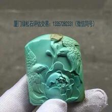 漳州绿松石交易收购去哪里价格高?