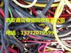 户县库房积压电缆回收137-7207-9599户县电线电缆回收公司