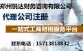 郑州东区餐饮店办理食品经营许可证有什么要求?
