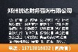 郑州郑东新区公司经营范围变更需要准备什么材料?办理流程是什么?