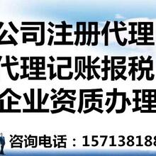 郑州公司注册快速办理郑州代理记账郑州工商代办郑州资质办理