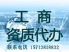 转让南阳建筑公司带市政总承包资质建筑资质新申请上报