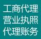 郑州东区注册商贸公司销售服装衣帽