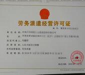 開封勞務派遣申請條件勞務派遣許可經營范圍