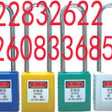 HA03103长梁工程塑料安全挂锁、保护生命、为生命而上锁、天津长梁挂锁厂家图片