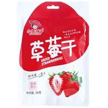 小美铺子草莓干原味批发大量散货休闲零食果脯混批零售图片