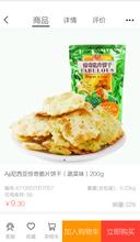 印尼风味aji惊奇脆片饼干出厂价零售图片