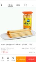 台湾进口河马莉手指饼干零食小吃休闲食品特浓牛奶味150g图片