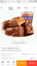士力架花生夹心巧克力零售休闲零食能量补充图片