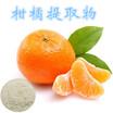 柑橘提取物价格,柑橘提取物生产厂家,柑橘提取物哪个品牌好,柑橘提取物多少钱